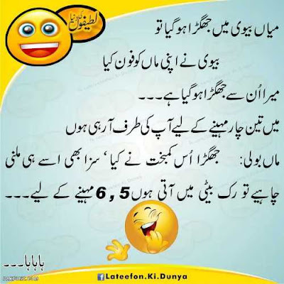 urdu jokes and images for whatsapp  1