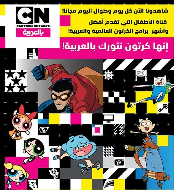 تردد قناة كرتون نتورك بالعربية 2014
