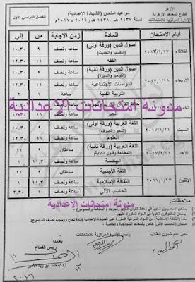 بالصور جدول امتحانات الصف الثالث الاعدادى الازهرى 2017 الترم الاول