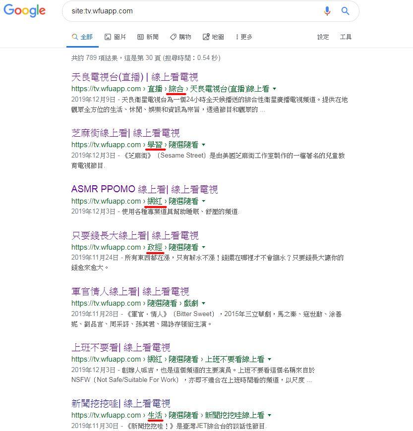 breadcrumb-search-result-not-found-3.jpg-Google 搜尋結果無法出現麵包屑的原因研究