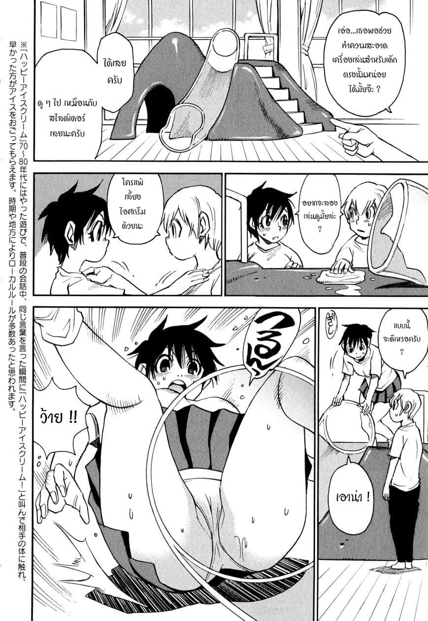 อ่านการ์ตูน Nanako-san Teki na Nichijou DASH!! ตอนที่ 18 หน้าที่ 4