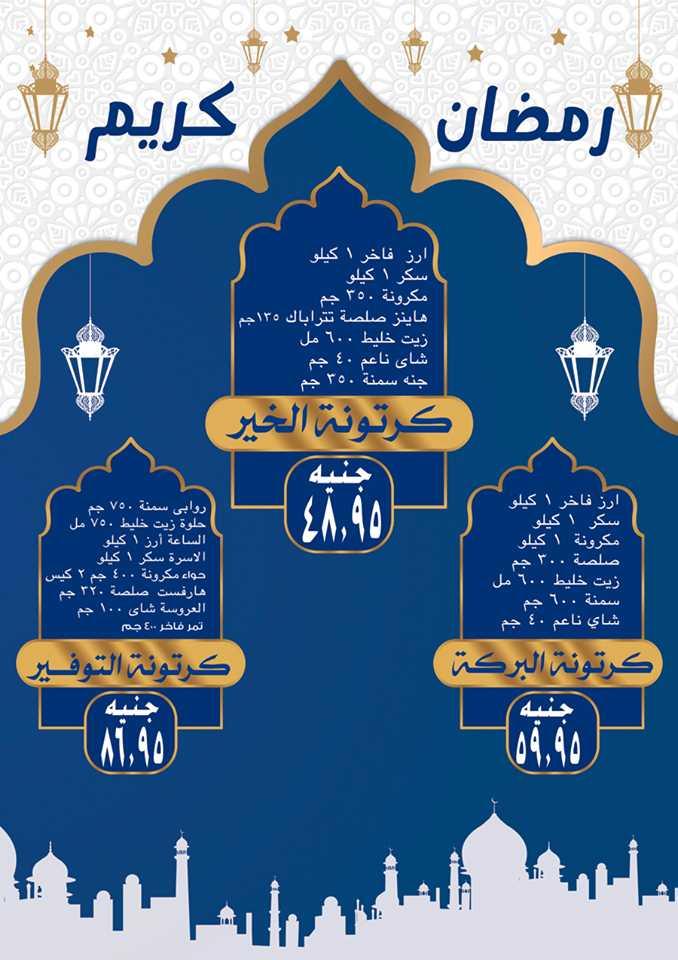 عروض اولاد رجب رمضان من 21 مايو حتى 5 يونيو 2018