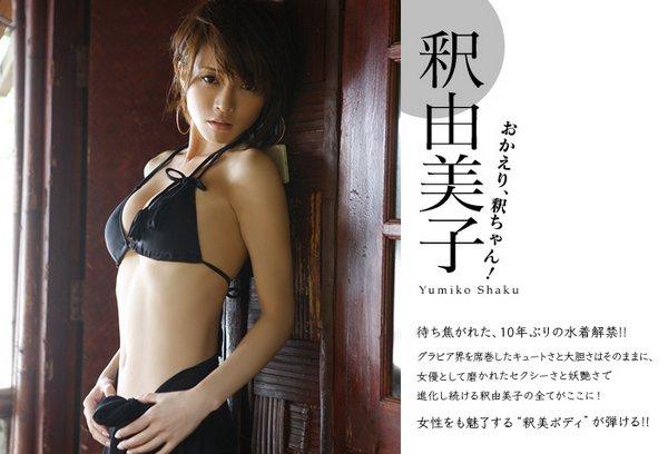 Inknmb.tl 2012.10 Shaku Yumiko 07150