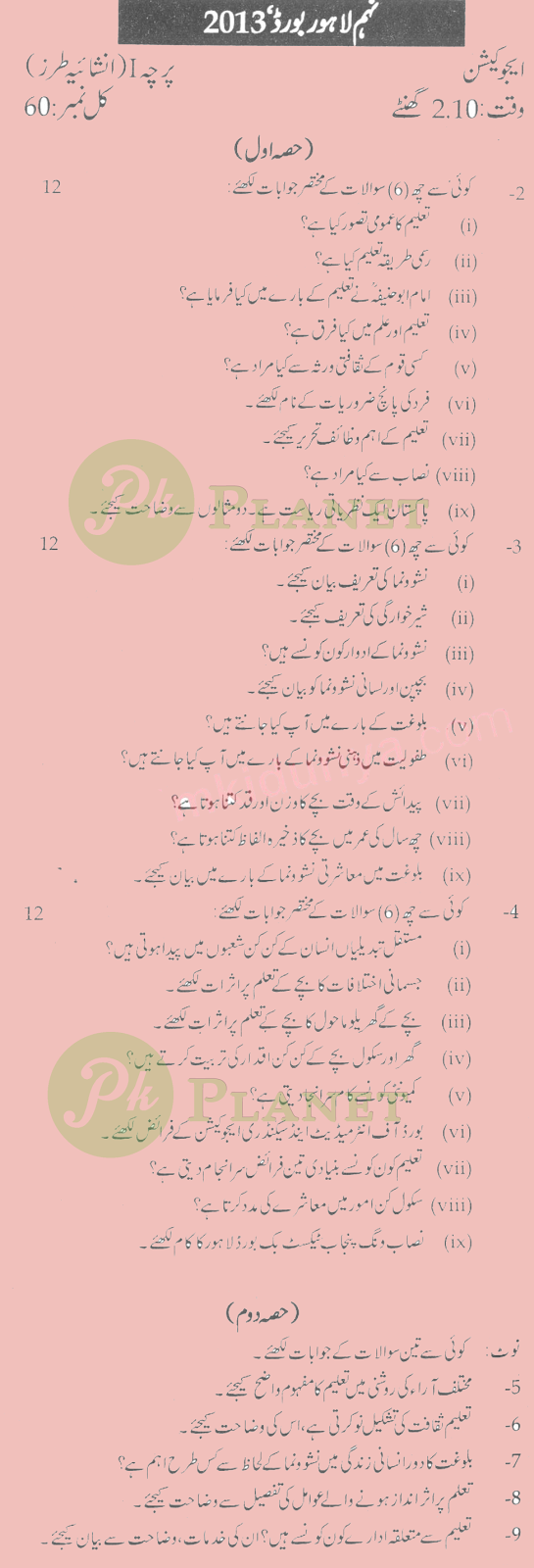 Past Papers of 9th Class Lahore Board 2013 Education