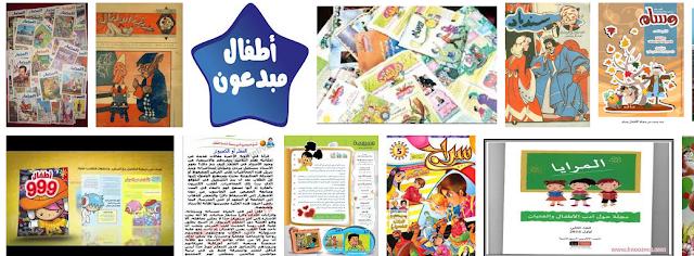 موضوع يناسب الطفل في مجلة لغتي الجميلة