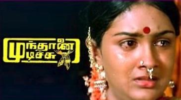 Mundhanai Mudichu Movie Scenes | Bhagyaraj's baby in danger | Villagers blame Urvashi | Bhagyaraj