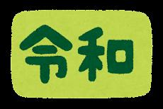 「令和」のイラスト文字