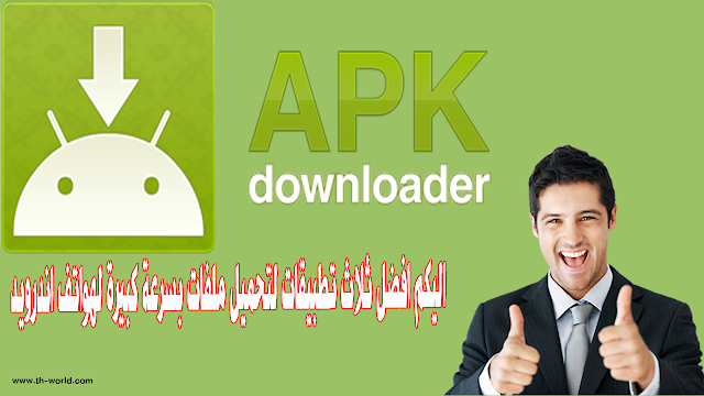 best-apk-download-files-Android