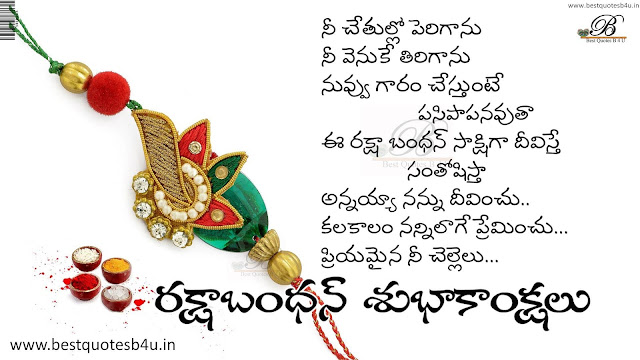 Best Rakshabandhan Quotes in telugu 60