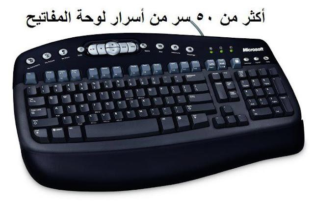 تعلم أسرار لوحة مفاتيح الكمبيوتر