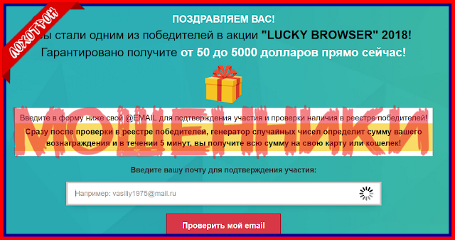 [Лохотрон] Акция LUCKY BROWSER 2018 a2moneys.site Отзывы, развод!