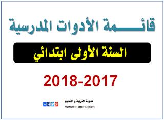 قائمة الأدوات المدرسية الرسمية  لتلاميذ السنة الاولى 2017-2018