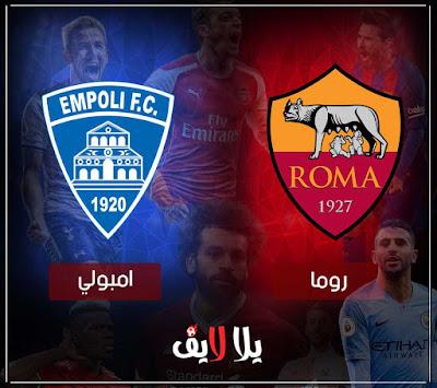 مشاهدة مباراة روما وامبولي بث حي مباشر اليوم في الدوري الايطالي
