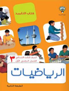 كتاب الرياضيات للصف الثالث الإبتدائي الترم الأول والثاني 2017