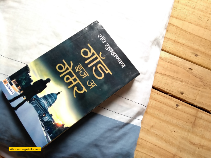 god-is-a-gamer-hindi-book