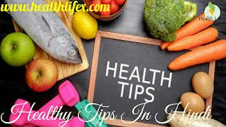 सबसे बेहतर {Health Tips} स्वास्थवर्धक सलाह और नियन | Best Health Tips In Hindi 2019/2020,health tips in hindi.