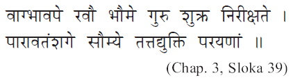 Astrologer's Planet Mercury-Sloka 39