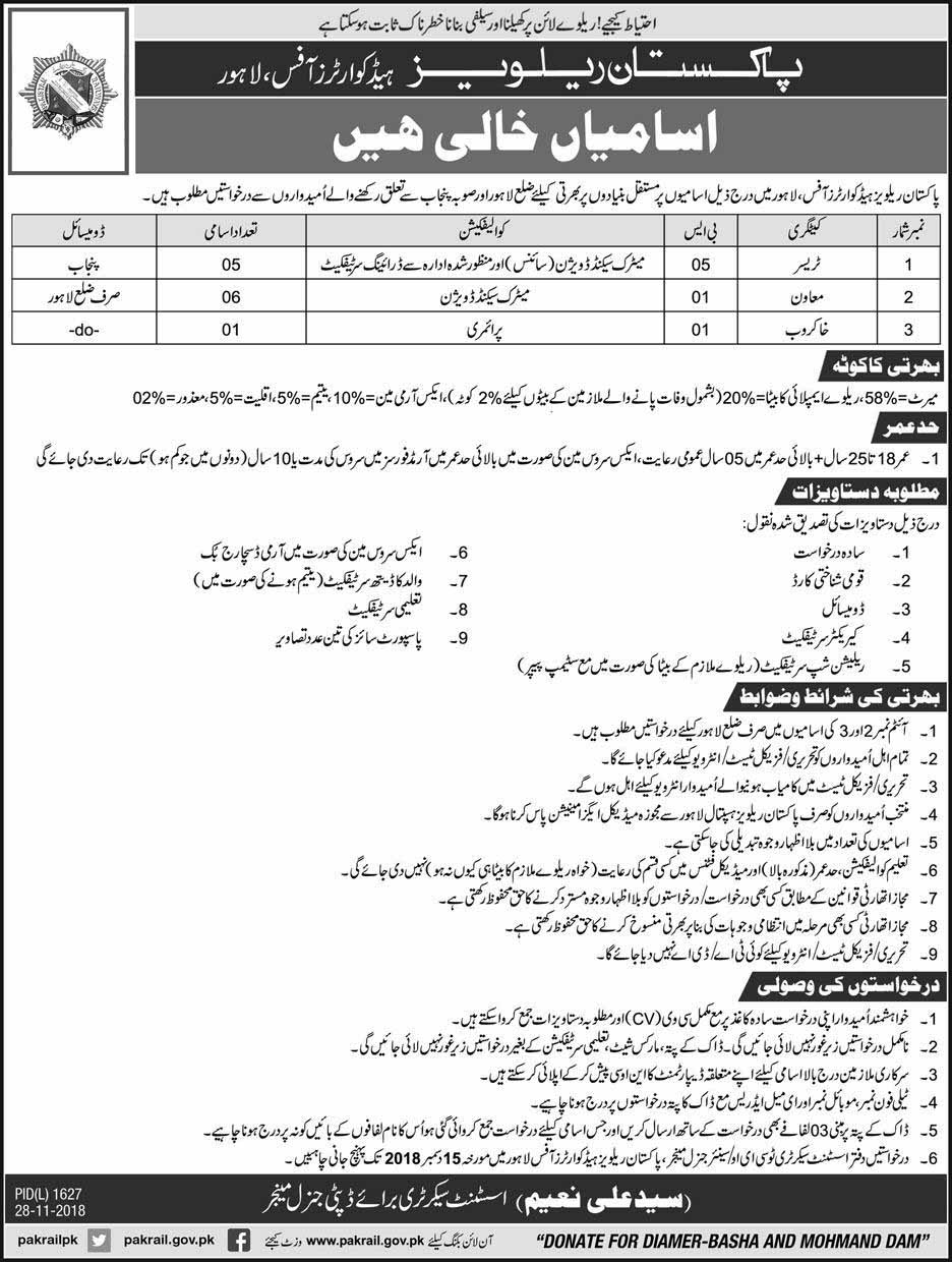 Tracer, Muawan Jobs in Pakistan Railways - Domicile Punjab