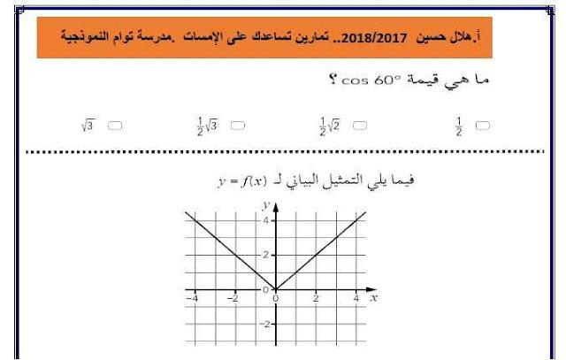 تحميل تمارين امسات  رياضيات لطلاب الصف الثاني عشر - موقع التعليم فى الإمارات
