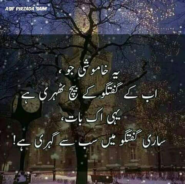 Ye Khamoshi Jo Ab Kay Gugtagoo K Beech Tahri Hai - Urdu Romantic poetry,poetry in urdu 2 lines, love quotes in urdu 2 lines,urdu 2 line poetry,2 line shayari in urdu,parveen shakir romantic poetry 2 lines,2 line sad shayari in urdu,poetry in two lines,sad poetry images in 2 lines,sad urdu poetry 2 lines ,very sad poetry allama iqbal,latest urdu poetry images,poetry in two lines,urdu poetry romantic shayari,urdu two line poetry