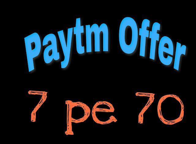New Paytm offer
