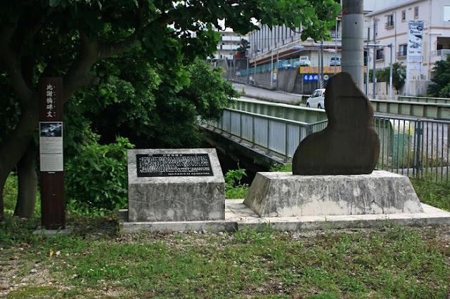 比謝橋碑文の写真