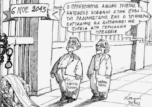 ΣΤΑ ΠΑΡΑΣΚΗΝΙΑ: O Τσίπρας ως ηλικιωμένος πρωθυπουργός καταθέτει στεφάνι με τον Γλέζο στο μνημείο της ΕΡΤ [σκίτσο]