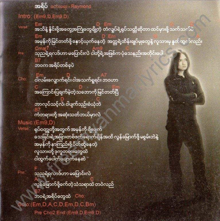 Lyric la la lie lyrics : Outsider - The Faith Of Lie