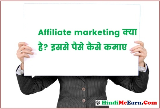 Affiliate Marketing Kya Hai?