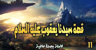 qasas-ul-anbiya-ep-11