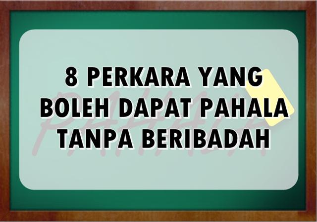 8 PERKARA YANG BOLEH DAPAT PAHALA TANPA BERIBADAH