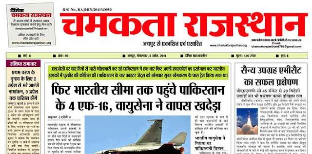 दैनिक चमकता राजस्थान 2 अप्रैल 2019 ई-न्यूज़ पेपर