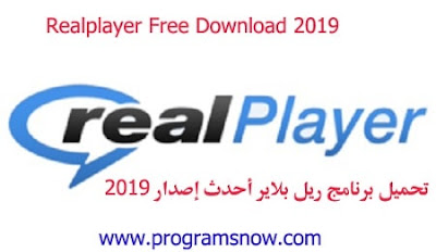 Realplayer 2020