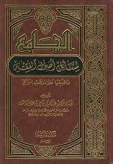 الجامع لمسائل أصول الفقه وتطبيقها على المذهب الراجح pdf عبد الكريم النملة