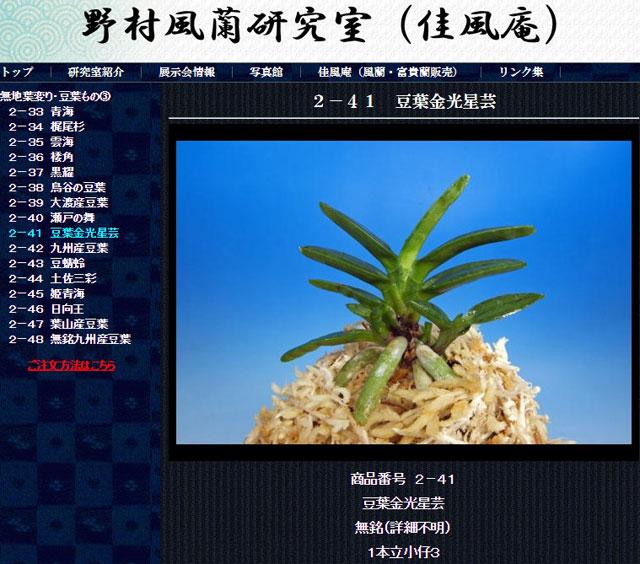http://www.fuuran.jp/2-41.html