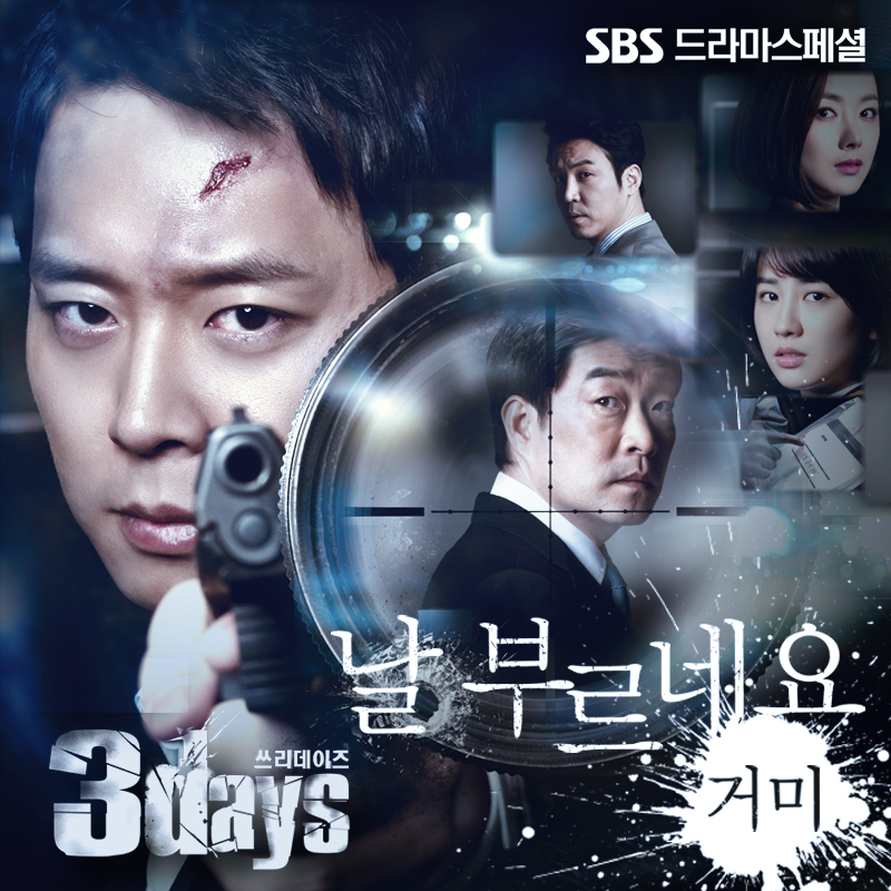[Single] Gummy – You're Calling Me (Three Days OST Part 4)