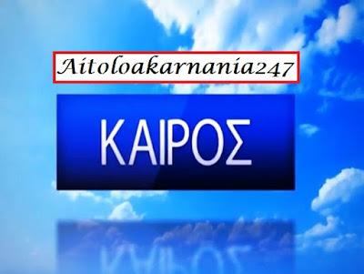 Αποτέλεσμα εικόνας για καιρος aitoloakarnania247
