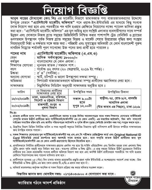 Job Circular 2019-Abul Khair Tobacco Image Bangla