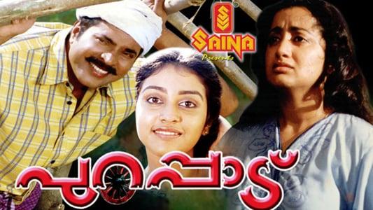 purappadu malayalam movie, purappadu movie, purappadu film, purappadu malayalam full movie, mallurelease