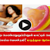 TAMIL HEALTH TIPS - What To Do while A Condom receives stuck interior Her?