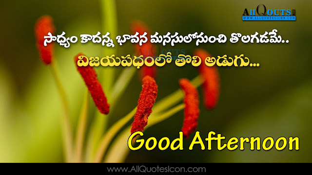 Good-Afternoon-Wallpapers-Telugu-Quotes-Wishes-for-Whatsapp-greetings-for-Facebook-Images-Life-Inspiration-Quotes-images-pictures-photos-free