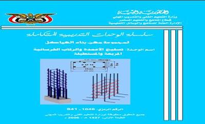 تسليح الأعمدة والرقاب الخرسانية المربعة والمستطيلة pdf
