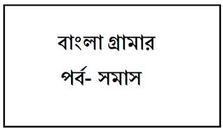 Free ! Download Bengali Grammar |  বাংলা গ্রামার সহজে ডাউনলোড করুন । সমাস