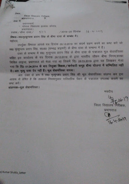 सामूहिक बीमा योजना का लाभ 01.04.2014 के बाद नियुक्त शिक्षकों को नही मिलेगा,डीआईओएस प्रयागराज का पत्र देखें