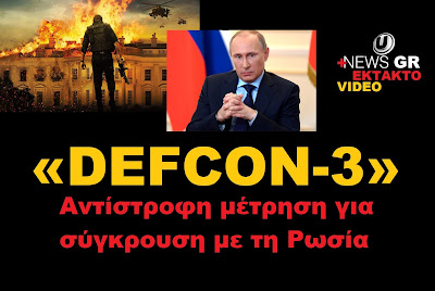 https://younews16.blogspot.gr/2016/10/defcon-3.html