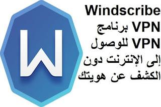 Windscribe VPN برنامج VPN للوصول إلى الإنترنت دون الكشف عن هويتك