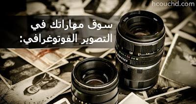 - سوق مهاراتك في التصوير الفوتوغرافي: