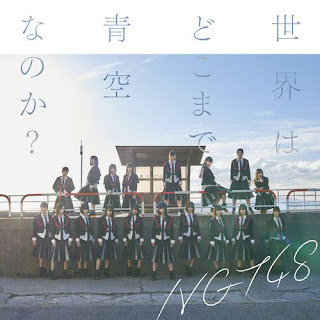 ふるさとチーム-NGT48-ぎこちない通学電車-歌詞