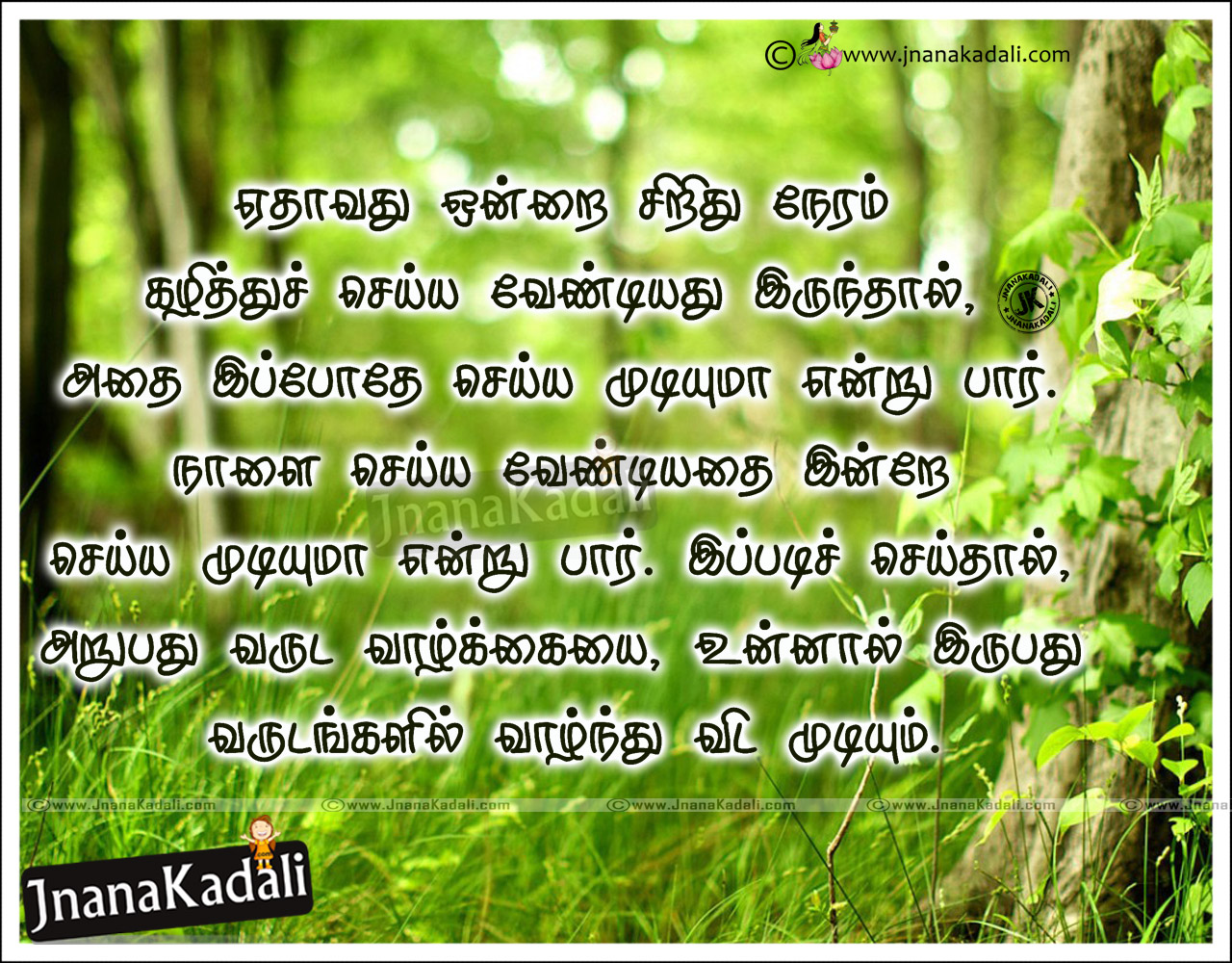 Nice Tamil Beautiful Life Thoughts With Images Inspiring Messages