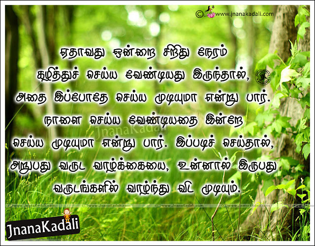Here is swami vivekananda quotes tamil.tamil quotes in one line.motivational quotes in tamil pdf.life quotes in tamil with images.tamil love quotes in tamil language.tamil motivational quotes for success.tamil quotes for whatsapp.Tamil Life Motivational Thoughts images.Nice Tamil Beautiful Life Thoughts with Images. Nice Tamil Inspiring Messages online.